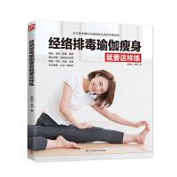 经络排毒瑜伽瘦身就要这样练