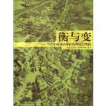 衡与变-当代中欧城市保护的理论与实践王景慧、哈罗德・霍耶同济大学出版社