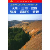 天水 兰州 武威 张掖 嘉峪关 敦煌--中国旅游指南