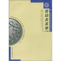 劳动关系学(2005年版)(本科)