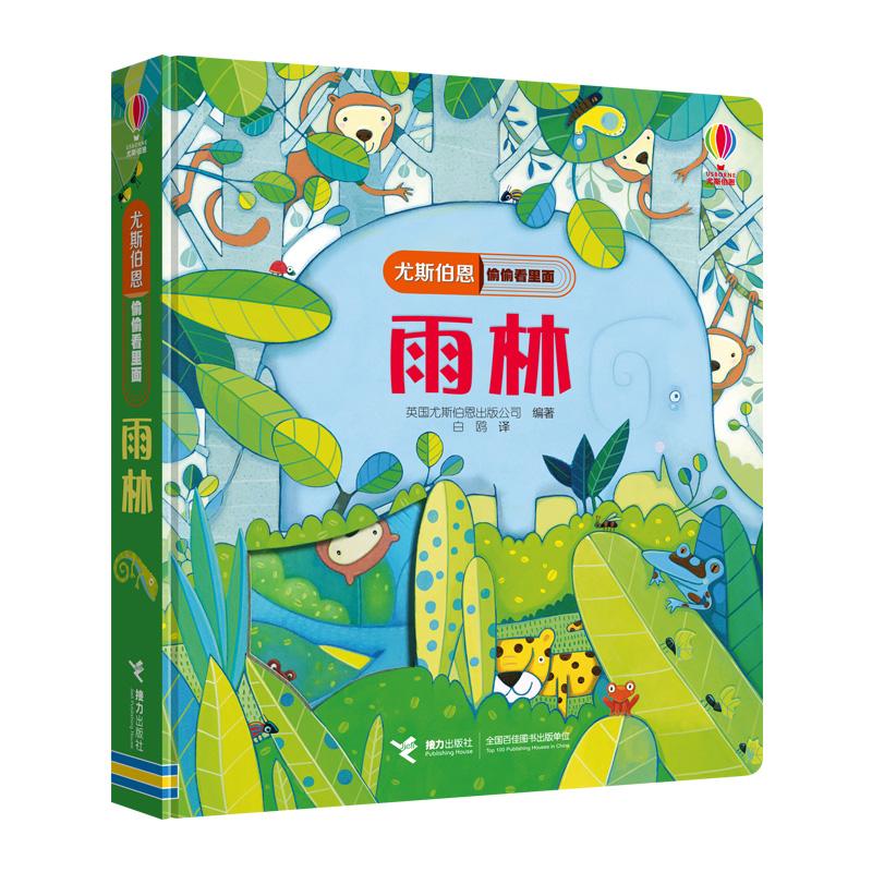 尤斯伯恩偷偷看里面 雨林 英国著名少儿出版社尤斯伯恩为1-4岁宝宝打造的认知绘本。集科普性、艺术性、故事性、文学性于一体。用精致的镂空、翻翻和洞洞工艺打造出的纸上游乐园。