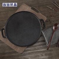 当当优品 30cm手工铸铁双面煎盘 无化学涂层 条纹牛排煎锅 烙饼锅 鏊子 炉灶通用 黑色