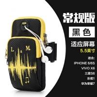 户外运动跑步手机臂包男女运动健身臂套苹果8华为通用手机套手包