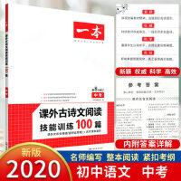 2020版 第8次修订 中考 开心一本课外古诗文阅读技能训练100篇 中考 开心一本语文专项阅读训练初三九年级学生语文