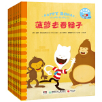 """《快乐菠萝的故事》系列(第三辑共8册)(""""菠萝""""热潮再次来袭!荷兰超级畅销儿童图画书,总销量已过300万册。无穷的想像和神奇体验带给孩子阅读的快乐和成长的帮助。趣味涂鸭让亲子阅读更有趣。)"""