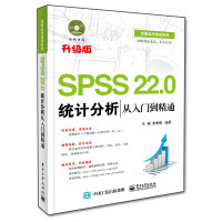 SPSS 22.0统计分析从入门到精通(含DVD光盘1张)