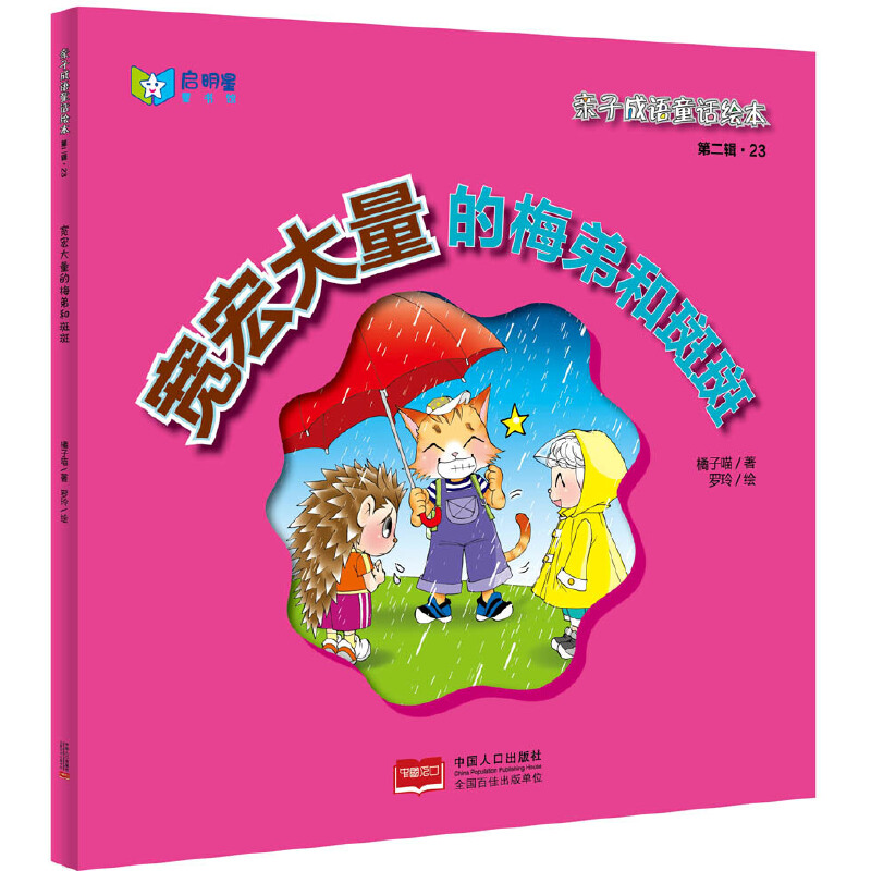 亲子成语童话绘本:宽宏大量的梅弟和斑斑 一个成语,一个故事,让孩子借由故事了解成语中蕴含的智慧。悠游童话世界,在乐趣中学习运用成语的能力!首度引进台湾版权《亲子成语童话绘本》系列简体中文版。启明星童书馆出品。