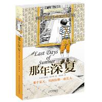 长青藤国际大奖小说书系:那年深夏