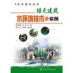 绿色建筑系列--绿色建筑水环境技术与实例 9787122164865 姜瑞雪,孙勇 化学工业出版社