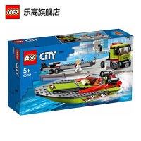 LEGO乐高积木 城市组City系列 60254 赛艇运输车 玩具礼物
