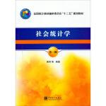 """社会统计学(第三版)/全国统计教材编审委员会""""十二五""""规划教材"""