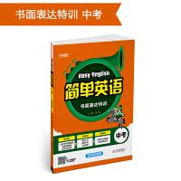 简单英语 书面表达特训(中考) (2019版)