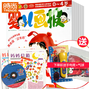 婴儿画报杂志 双月刊 母婴育儿期刊2018年全年杂志订阅启蒙认知绘本0 3岁新刊预订1年共12期6次配送9月起订中国少年儿童出版社