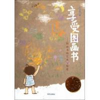 享受图画书--图画书的艺术与鉴赏