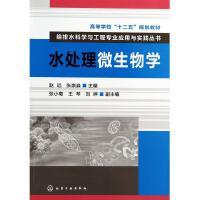 水处理微生物学(高等学校十二五规划教材)/给排水科学与工程专业应用与实践丛书