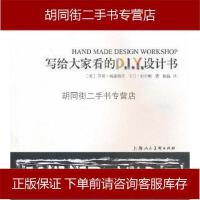 【二手旧书8成新】写给大家看的DIY设计书 罗宾・威廉姆斯 /卡门・谢尔顿 上海人美 9787532270811