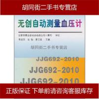 【二手旧书8成新】无创自动测量血压计 朱俊杰//高杨//屠立猛 中国计量 9787502633202