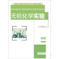 【二手旧书8成新】 无机化学实验/实验教学改革与创新 杨立新 湘潭大学出版社 9787811283471