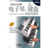 音乐小百科 电子琴 键盘与数码钢琴