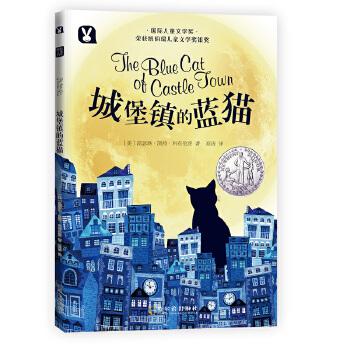 纽伯瑞国际儿童文学奖获奖作品:城堡镇的蓝猫 荣获纽伯瑞儿童文学奖银奖,一只蓝猫的使命是什么?勇敢、乐观地向人们传递美好的信念