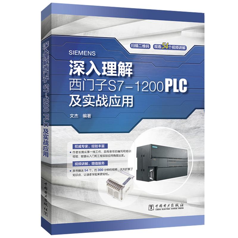 深入理解西门子S7-1200 PLC及实战应用