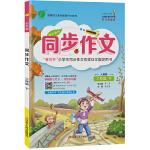 同步作文 三年级下册 人教版(大) 2021年春新版小学教材同步优秀写作技巧起步阅读素材辅导书