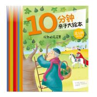 10分钟亲子大绘本10册 0-3-6岁幼儿早教启蒙图画书 彩图版亲子共读睡前故事 幼儿园宝宝阅读童话故事书 儿童情绪管