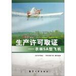 生产许可取证:农林5A型飞机