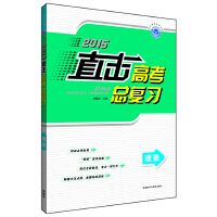 2015直击高考总复习(理数)(全国)