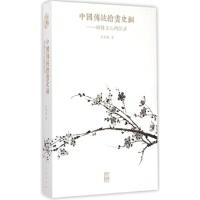 中国传统绘画史纲:画脉文心两征录(2015年中国好书入围作品)