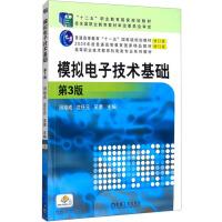 模拟电子技术基础 第3版 机械工业出版社