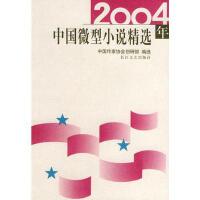【二手书旧书95成新】2004年中国微型小说精选,中国作家协会创研部选,长江文艺出版社