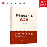 新中国成立70年大家谈 人民出版社