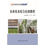 农业技术综合培训教程