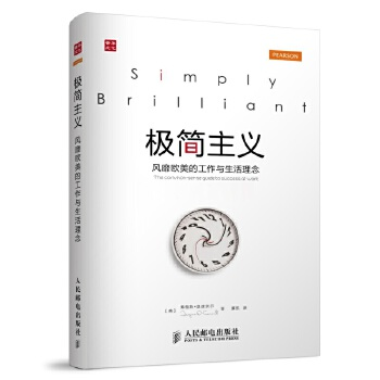 极简主义-风靡欧美的工作与生活理念 极简 图书经典书籍 赠49天成为极简主义者行动指南 被翻译成13种语言畅销全球 极简生活与工作理念 告诉我们换一种角度看世界 事情其实没有那么复杂 解决问题的方法也很简单