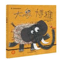 布一样的绘本故事系列-大象博雅
