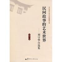 民间故事的艺术世界--刘守华自选集/华中师范大学文学院教授文库 刘守华