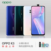 【分期0首付】OPPO K3 骁龙710屏幕指纹全面屏拍照4G智能手机全网通正品官方闪充游戏oppok3 k1