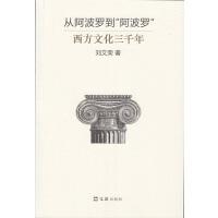 """从阿波罗到""""阿波罗""""――西方文化三千年"""