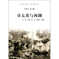 章太炎与西湖/杭州全书西湖丛书 吴晨|主编:王国平