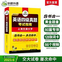 华研外语 英语四级真题考试指南 新题型2018 含6月卷 四级英语真题试卷 大学4级词汇听力阅读理解翻译与写作作文专项