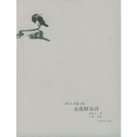 老虎桥杂诗(周作人自编文集)