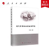 近代青岛社会与生活研究 人民出版社