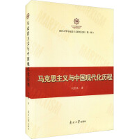 马克思主义与中国现代化历程 南开大学出版社