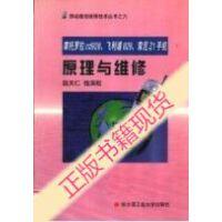 【二手旧书9成新】摩托罗拉cd928、飞利浦828、索尼Z1手机原理与维修_