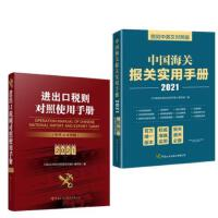正版 2021年 【全2本】中国海关进出口税则对照使用手册+中国海关报关实用手册2021年 海关编码书籍查询手册