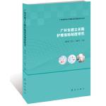广州市建立长期护理保险制度研究