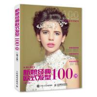 新娘经典欧式发型100例(第2版)*9787115404565 温狄 9787115404565