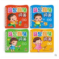 阳光宝贝圈圈书 益智趣味问答 自然语言社会问答 开发宝宝多元智能 3-4-6岁宝宝益智游戏 亲子互动游戏书 全脑智力开