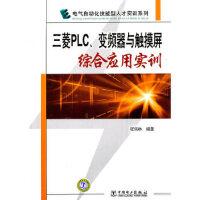 【二手书9成新】三菱PLC、变频器与触摸屏综合应用实训